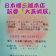 新春「日本橋三越、長崎展」