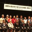 「国際水墨芸術大展2018」・「東方美韻」盛大に幕開け