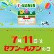 「セブン-イレブンの日」!!「近隣清掃の日」!!