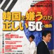 本の紹介  READ JAPAN (MONOQLO増刊)