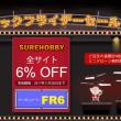 Surehobbyブラックフライデー割引セール-6%OFFクーポン&ミニヘリ無料贈呈
