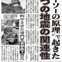 元・前橋工科大学の濱島良吉教授の発言が注目を集めている。