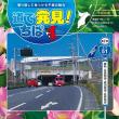 道で発見千葉(第21回)国道51号線 千葉~香取市