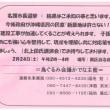 明日(24日・土)、嘉手納島ぐるみ会議の学習会・「新基地建設は止められる!」