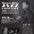大野俊三ジャズ・コンサート@岡山ルネスホール