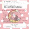 12月のDogYoga教室  参加者募集!(おうちCafeわんこ堂)