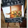 【山県市】タルトのお店  ブラウンシュガー