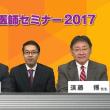 若手医師セミナー2017 水・電解質 Q&A 須藤先生