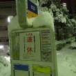 4年ぶりの大雪