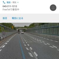 神奈川県警 第一機動隊 証拠捏造