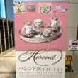 「ヘレンド展」/汐留ミュージアム