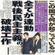 悪いのはみな他国ーもう頭が狂っているとしか言えない日本の安倍政府。夜郎自大の極地。