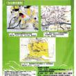 宮城県公文書館企画展「絵図・地図展」