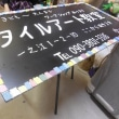 katsuの看板作りをかぐやとみどりと3人で・・・