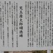 「吉田松陰」論議始末から、郷土の英傑児玉源太郎氏に及ぶ