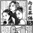 ■向日葵猫(15)ウルとラマン・4