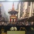 2018祇園祭山鉾巡行前祭LIVE