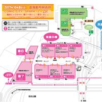 2017-10-08 第5回日本静脈経腸栄養学会 関東甲信越支部学術集会