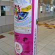 東京モノレールの羽田空港第1ビル駅で、「劇作家大会大分大会」の「柱広告」開始!