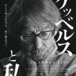 武蔵大 で「ゲッペルスと私」みる香川檀と永田浩三