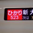 ひかり523号
