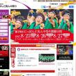 にっぽんど真ん中祭り 公式サイト