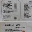 Cafe&Bar QUE (キュー)/伊勢市小俣町明野