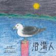 山内桂+中村としまる『浴湯人』