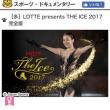 THE ICE2017完全版の放送