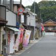 銀山街道赤名宿