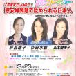 3月23日横浜「なでしこトークショー」かながわ県民センター