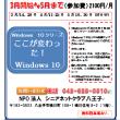 windows10講座受講生募集
