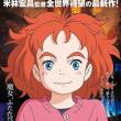 「メアリと魔女の花」、米林宏昌監督の少女漫画!