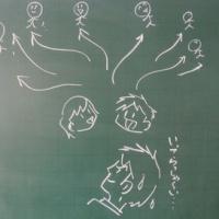 夏休みに考える「授業を対話的にするために」②教師の勇気
