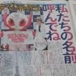 2020年東京五輪マスコット チコちゃん じゃないの ・・・・・!????      № 6,605