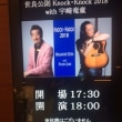★世良公則Knock-Knock 2018 with 宇崎竜童ライブ♪よみうり大手町ホール★