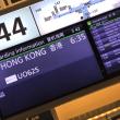突発の香港2days。