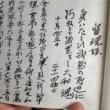 誤解された思想家たち・日本編シリーズ(16)――吉田松陰(1830~1859)その2