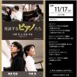 11月17日(土)対話するピアノたち(2台ピアノwith渡邊智道)/江戸川橋パッサージュ