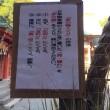 柞原八幡社、夏越祭 茅の輪