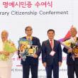 2017世界人権都市フォーラムの開幕式で、高橋共同代表と小出事務局長に光州名誉市民証を授与した。