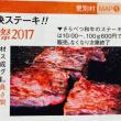 十勝・更別村「さらべつ大収穫祭2017」開催!  2017.10.22(日)