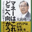 大前研一氏「日本が突入するハイパーインフレの世界。企業とあなたは何に投資するべきか」