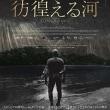 『彷徨える河』を観て