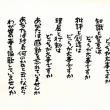 日記(8.18)コラム