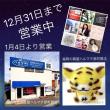 大晦日午後6時まで営業します♪福岡の質屋ハルマチ原町質店