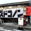 子供の前ではスマホを観ない!???~今日のお店:JR神戸駅すぐの「ズドコノン」、料理が美味しい♡こりゃ流行ります。