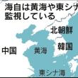 海自、北朝鮮船への密輸を監視 黄海や東シナ海