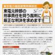 東京電力福島原発刑事訴訟「厳正な判決を求める署名」