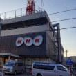 NHK静岡放送局の八幡一丁目へ移転 (付記:八幡一丁目付近の町名変遷)